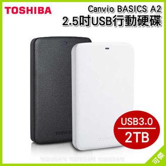 可傑 Toshiba 東芝 A2 Basic  2TB USB3.0  2.5 吋外接式行動硬碟 公司貨 簡約美型 (加送硬碟皮套)