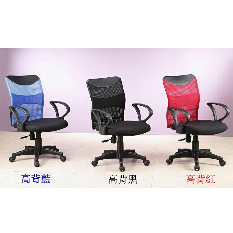 電競椅/辦公椅/電腦椅/主管椅/書桌椅《 佳家生活館 》優雅時尚 網布高背辦公椅CH-017$↘