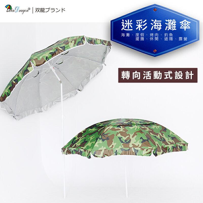 【雙龍牌】2米高。迷彩軍風超大傘面可轉向海灘傘 釣魚休閒度假商業用傘/抗UV銀膠/通風孔 F034M