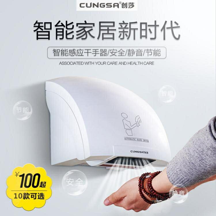 酒店衛生間家用全自動感應冷熱干手機干手器烘手機烘手器 新店開張全館五折