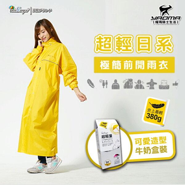雙龍牌雨衣超輕日系極簡前開雨衣亮麗黃超輕量一件式雨衣反光條透氣網布牛奶盒連身雨衣輕便耀瑪騎士機車部品