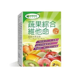 【威瑪舒培 】蔬果綜合維他命 60錠/盒