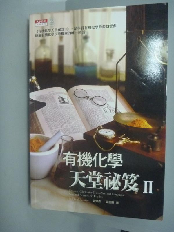 【書寶二手書T1/科學_QJK】有機化學天堂祕笈II_鄭偉杰, 克萊因