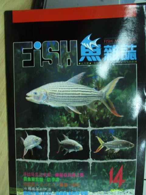 【書寶二手書T1/寵物_YJL】魚雜誌_14期_神秘亞馬遜之旅等