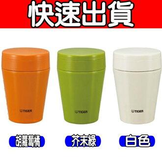 TIGER 虎牌【MCC-C038】380cc不鏽鋼真空食物罐