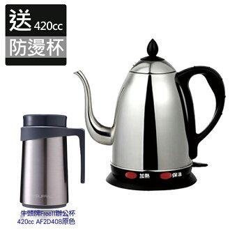 《兩入超值組》丞漢不鏽鋼安全快速電茶壺T-170S+【牛頭牌】FreeII辦公杯420ml AF2D408原色