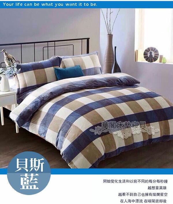 *華閣床墊寢具*法蘭羊羔絨多功能被套-貝斯-藍 雙人180*210CM 法蘭絨+羊羔絨 贈收納袋