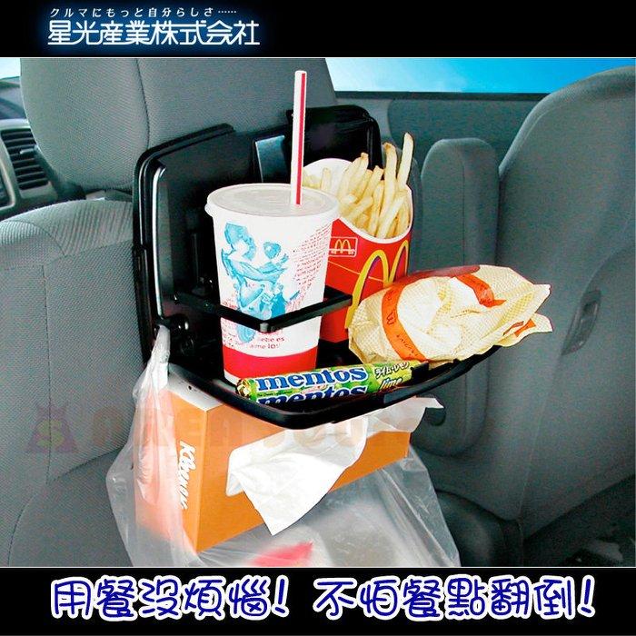 後座 餐架 餐盤 Seiko sangyo EB-97 車用 餐飲盤 置物 收納 飲料架 旅遊幫手