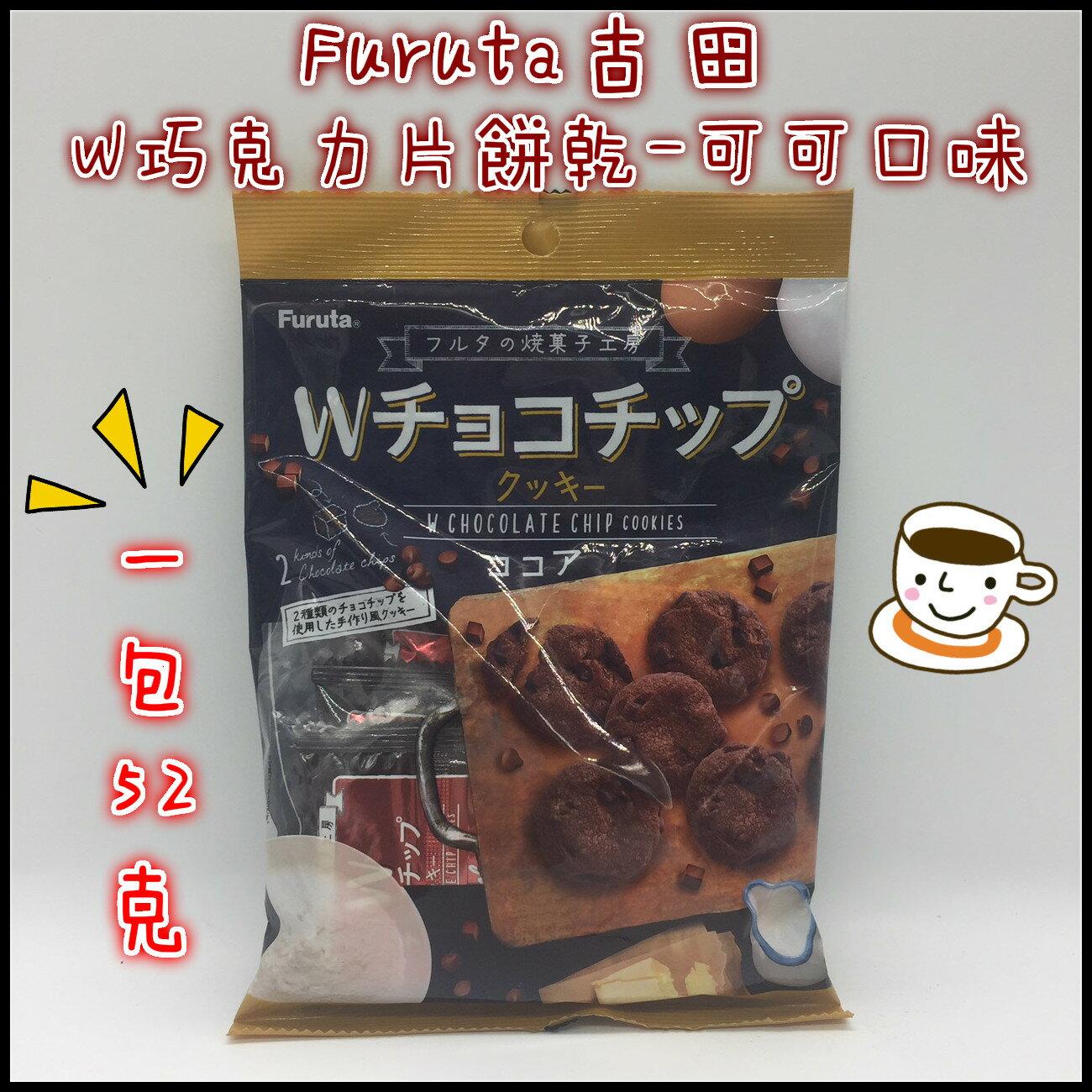 ?含發票?進口零食?Furuta古田?W巧克力片餅乾?可可口味?一包52克?日本進口 零食 點心 餅乾 糖果?