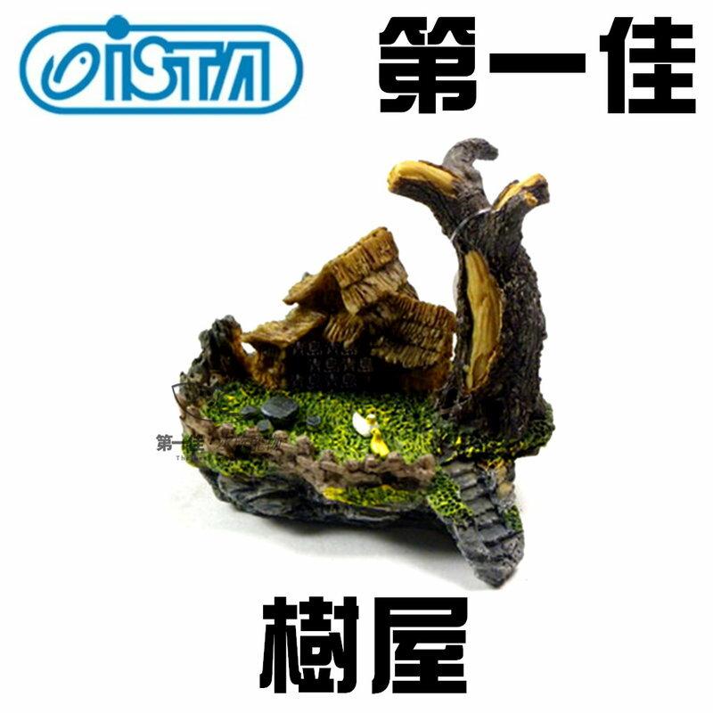 第一佳 水族寵物  ISTA伊士達 代理  造景裝飾 飾品系列~樹屋 E~D031