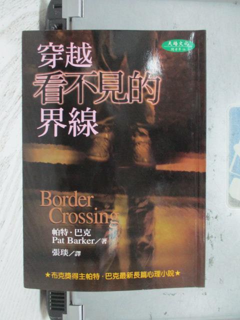 【書寶二手書T7/翻譯小說_ORB】穿越看不見的界線_帕特巴克