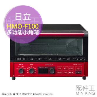 【配件王】日本代購 HITACHI 日立 HMO-F100 烤箱 多功能 熱風循環 另 EOI406J
