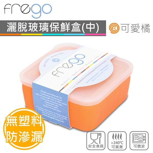 灑脫玻璃保鮮盒(500ml可愛橘)