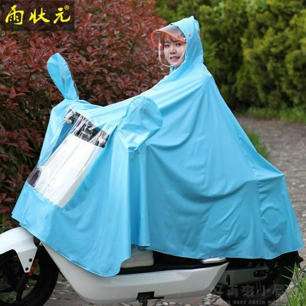 雨衣騎行雨披電車電動自車行車單人雨衣電瓶車電動摩托車成人時尚雨批 好再來小屋