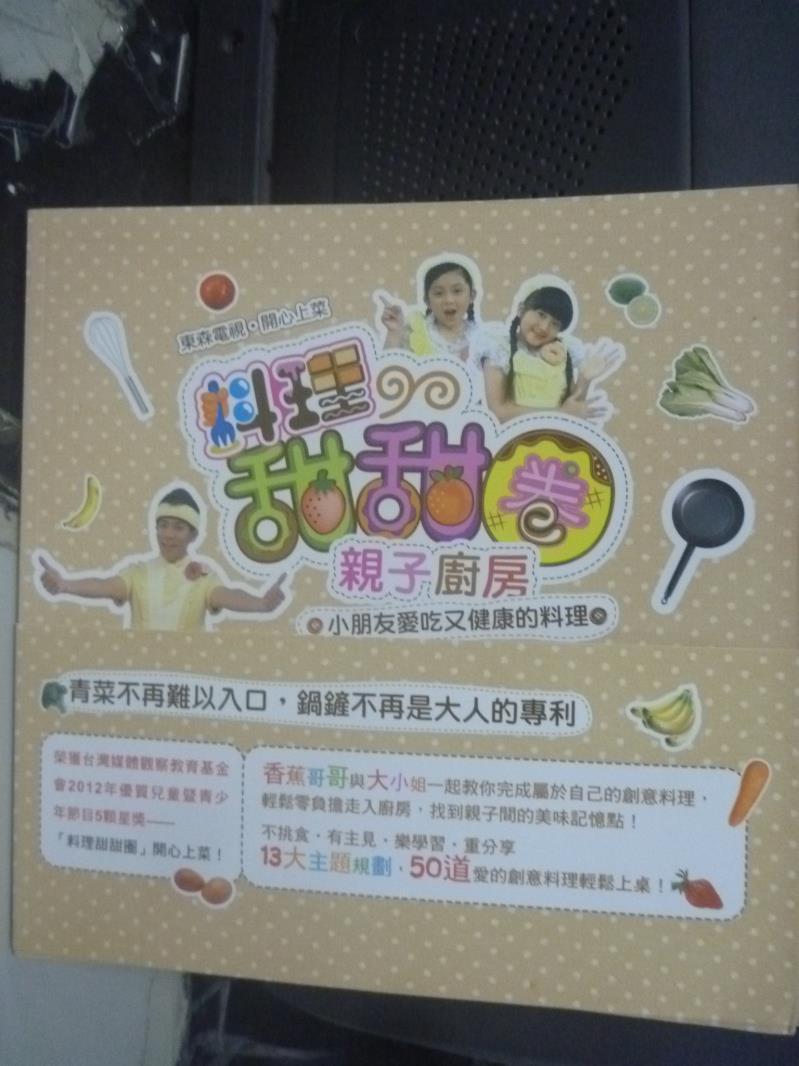 【書寶二手書T8/餐飲_JDS】料理甜甜圈親子廚房:小朋友愛吃又健康的料理_東森電視