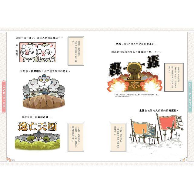 如果歷史是一群喵(3):秦楚兩漢篇【萌貓漫畫學歷史】 4