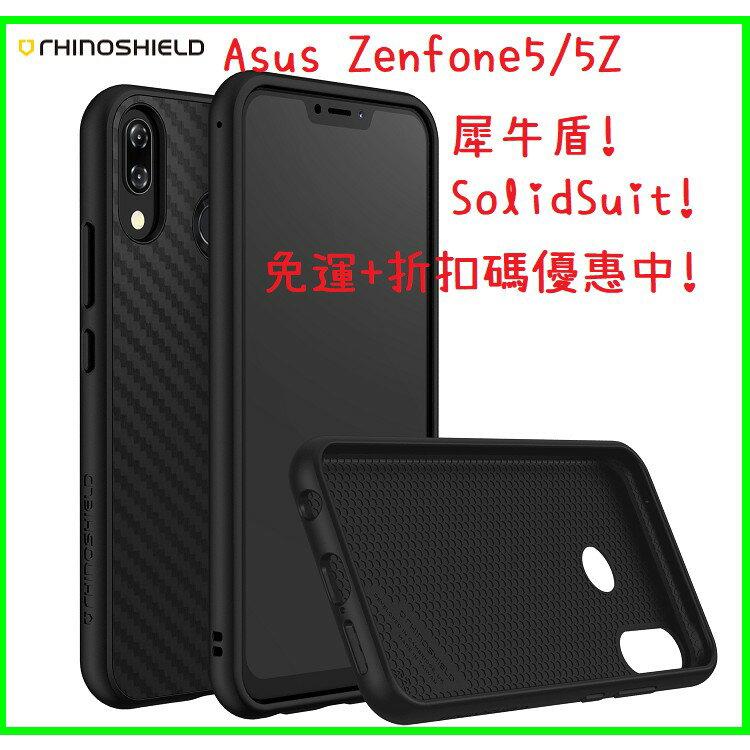 Zenfoen5 犀牛盾 ASUS Zenfone 5/5Z SolidSuit防摔背蓋手機殼 碳纖維