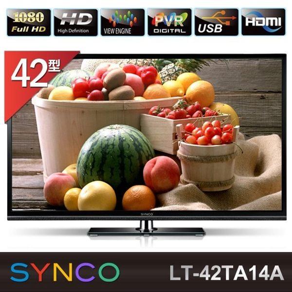 免運費【新格SYNCO】42型LED液晶顯示器+視訊盒/液晶電視 LT-42TA14A
