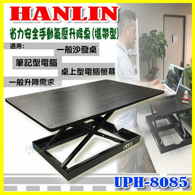 【免運】 HANLIN UPH8050 省力安全手動氣壓升降桌(桌上型)攜帶型懶人桌 懶人支架 平板電腦辦公桌 閱讀書桌