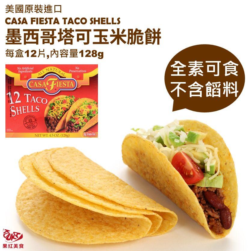 美國CASA TIESTA墨西哥玉米脆餅128g每盒12片 全素 牛肉袋塔克餅塔可