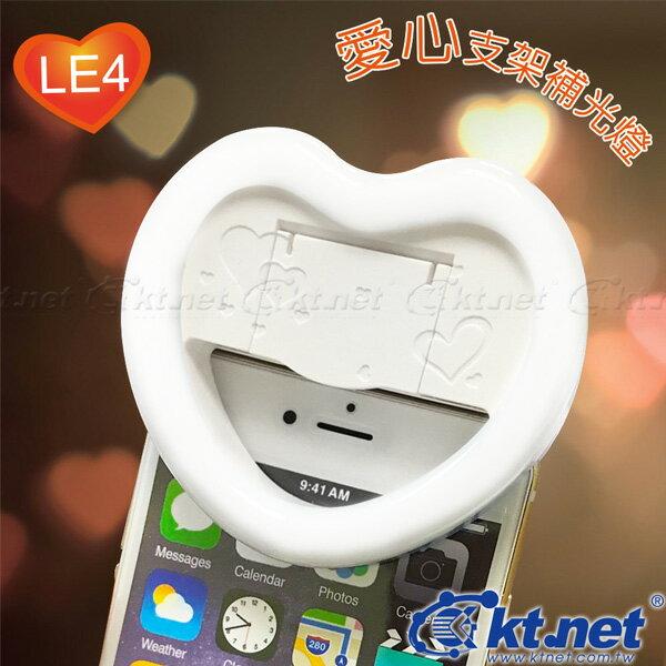 【迪特軍3C】KTNET-LE4愛心支架LED三段補光燈-白 美顏神器/愛心型/自拍/補光燈/自拍神器