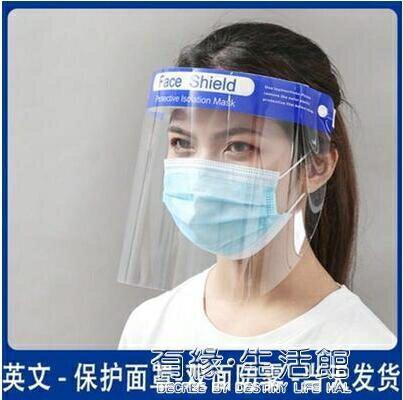 防護面罩 現貨防護面罩面屏透明全臉罩帽防飛濺飛沫防細菌病毒廠家可出口