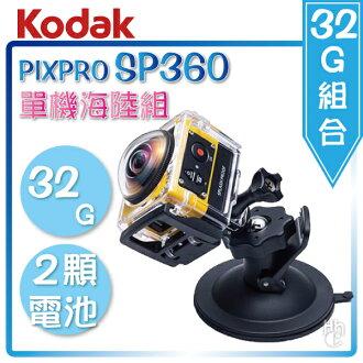 ➤再送1顆電池&1張32G記憶卡【和信嘉】Kodak 柯達 SP360 單機海陸組 360度 全景攝影機 公司貨 原廠保固一年