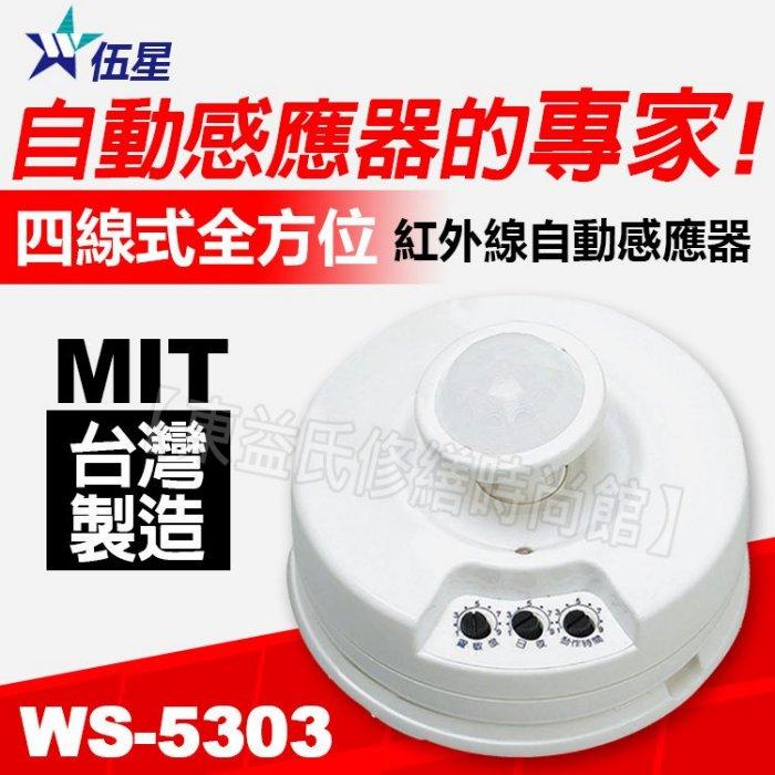 <br/><br/>  未稅495 伍星 WS-5303 四線式全方位紅外線自動感應器 紅外線感應器 可調整角度可吸頂可壁掛【東益氏】台灣製 超商取貨上限 10組<br/><br/>