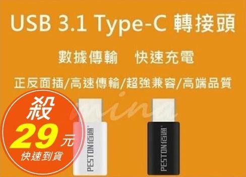 (mina百貨) USB 3.1 Type-C 安卓轉接頭 數據線充電口轉換頭 C0064