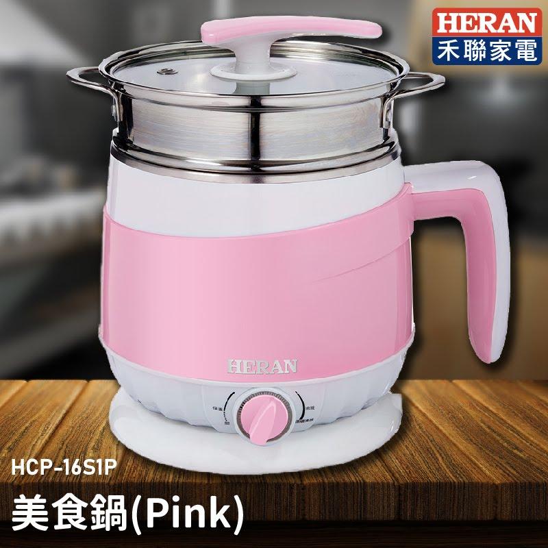 【禾聯家電 品質保證】HCP-16S1P 美食鍋 (Pink粉紅色) (蒸煮兩用/304不鏽鋼/防乾燒/廚房家電)