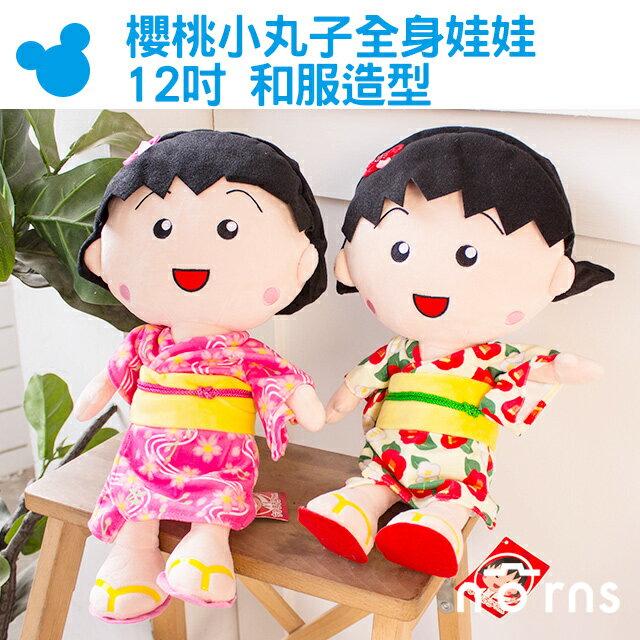 NORNS【櫻桃小丸子全身娃娃 12吋 和服造型】正版 玩偶 浴衣 電影版 來自義大利的少年