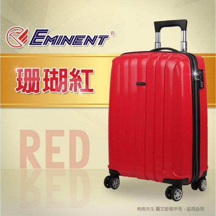 《熊熊先生》 45折特惠 萬國通路EMINENT 登機箱/行李箱 TSA海關鎖 可加大 20吋 KG86