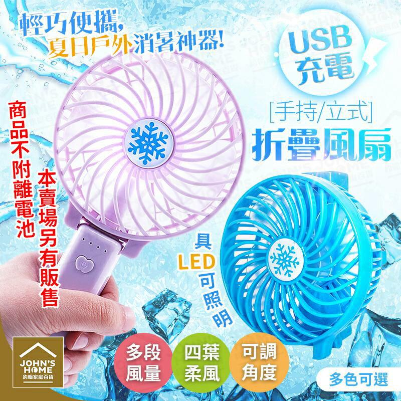 雪花USB充電手持折疊風扇 可手持可立可夾電扇 3檔風力 多色可選【FA070】《約翰家庭