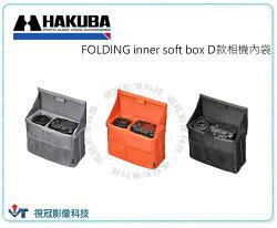 ~視冠台中~HAKUBA FOLDING inner soft box D款 相機內袋 日本原裝 摺疊收納方便 適用 M50 XT20 等機型