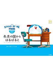 動畫電影STAND BY ME 哆啦A夢故事繪本-從未來之國千里迢迢而來 0