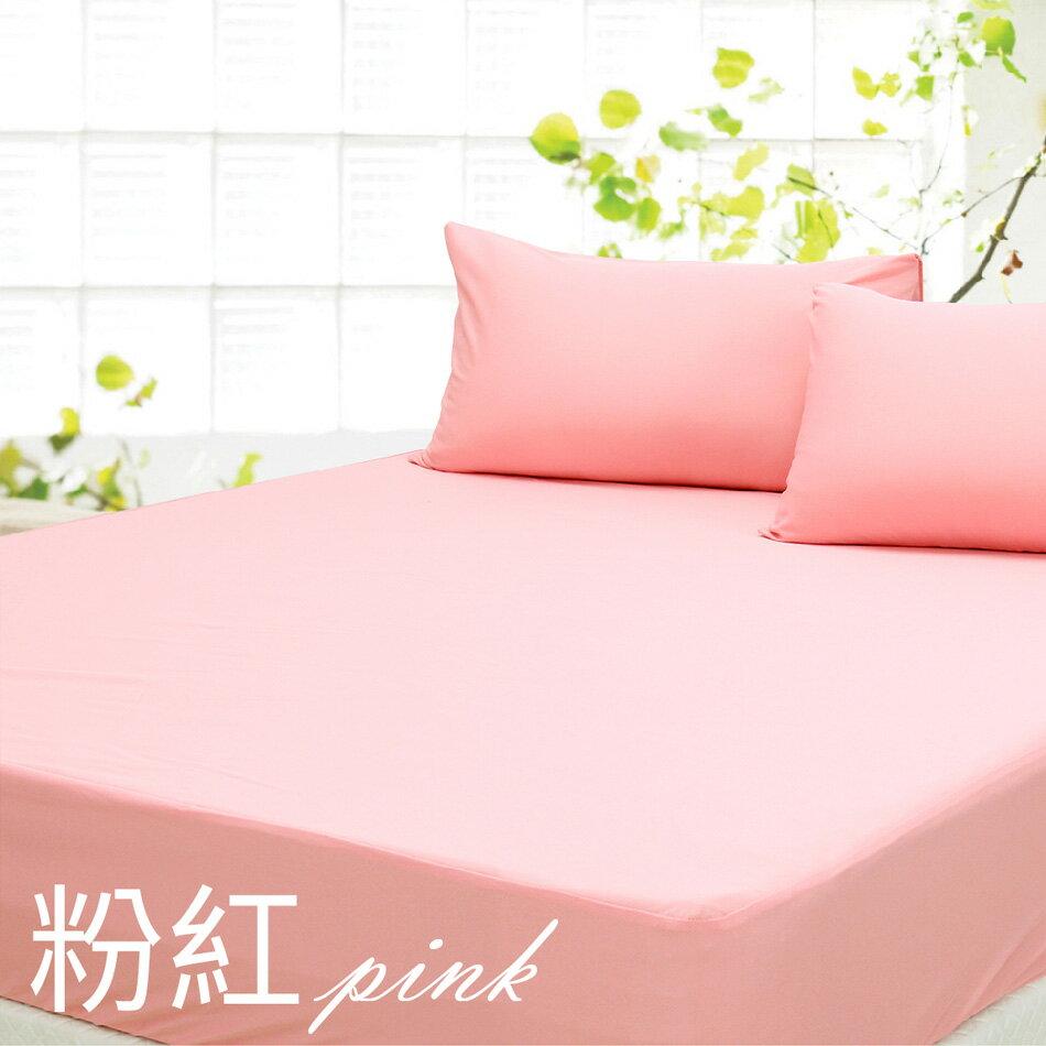【粉紅色】3M防水透氣抗菌防螨保潔墊-枕套