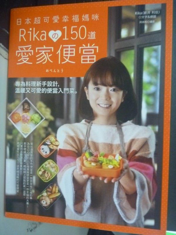【書寶二手書T2/餐飲_WFJ】日本超可愛幸福媽咪Rika150道愛家便當_新井利佳