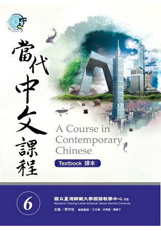 當代中文課程課本6(附作業本)(A Course in Contemporary Chinese 6 (Textbook))