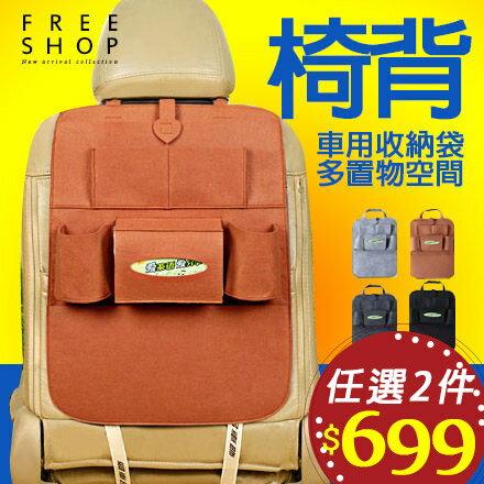 ~全店399 ~Free Shop 汽車用品 汽車椅背靠背掛式掛袋環保毛毯式大空間置物袋儲