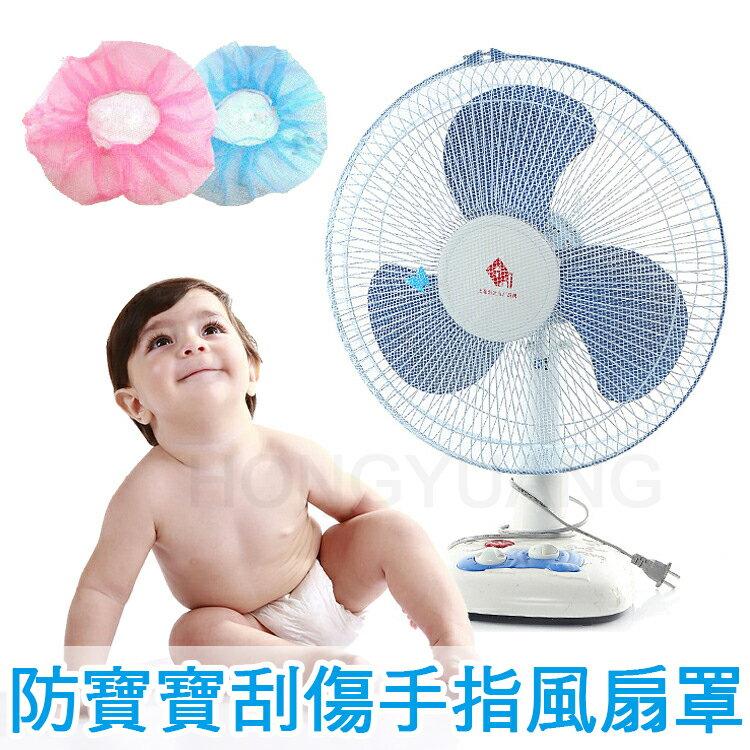 防寶寶刮傷手指風扇罩 夏季防護風扇罩 風扇保護罩 風扇安全罩【H00850】