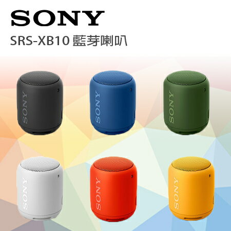 <br/><br/>  〝正經800〞SONY SRS-XB10 藍芽喇叭<br/><br/>