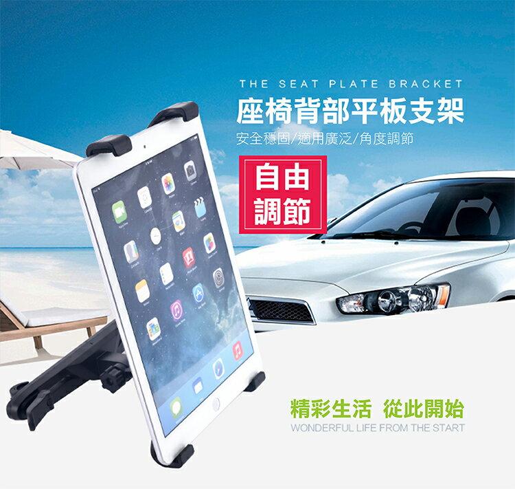 攝彩@汽車椅背平板夾 特普菲 座椅背部平板支架 7-11吋 後座追劇神器 360度旋轉調整視角 車載頭枕後座iPad