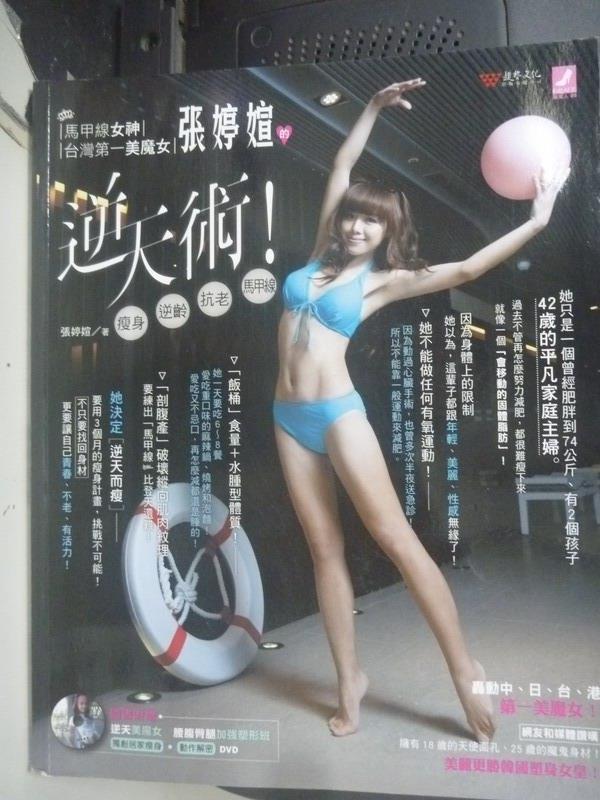 【書寶二手書T2/美容_YIK】張婷媗的逆天術!: 超神奇-3個月_張婷媗_附光碟