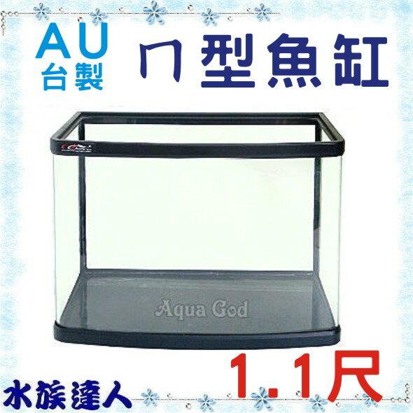 ~水族 ~~水族箱魚缸~台製AU~ ㄇ型玻璃魚缸˙1.1尺~ ! !