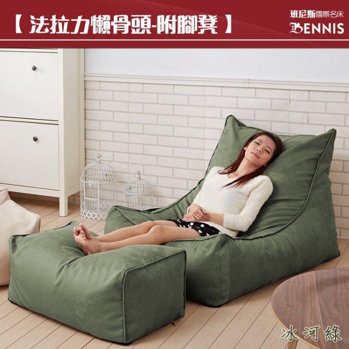 【Ferrari法拉力】頂級L型懶骨頭沙發+椅凳~8色任選《靠背型懶骨頭》★班尼斯國際家具名床 2