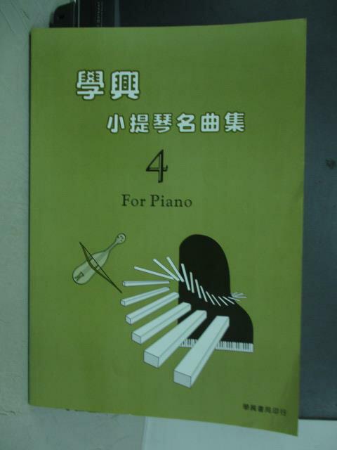 【書寶二手書T3/音樂_QLI】學興小提琴名曲集4_for piano