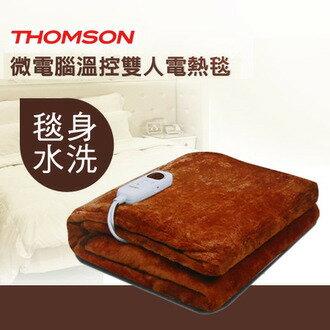 暖冬 旺德 THOMSON 湯姆盛 微電腦溫控 雙人 電熱毯 SA-W01B 認證合格,安全有保障 公司貨 0利率 免運