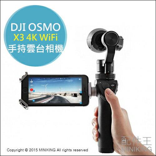 【配件王】 公司貨 DJI OSMO X3 4K WiFi 手持雲台相機 4K 婚禮紀錄 自拍神器 手持穩定器 穩定器