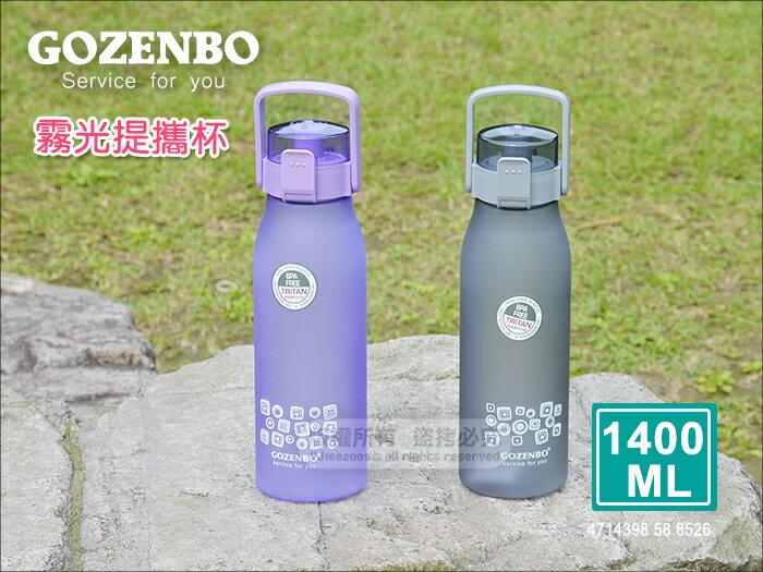 快樂屋?GOZENBO 解渴系列 霧光提攜杯 1400ml 8526 冷水壺 太空瓶 媲美 太和工房 象印 膳魔師 虎牌
