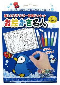 【發掘名人】繪畫名人系列之魔術繪畫貼-企鵝